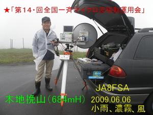 13_20090606_11_2
