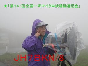 14_20090606_12