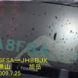 Jh8bjx旭岳でJA8FSAのD-ATV受信画